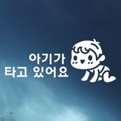 BABY IN CAR-1 (C)_한글