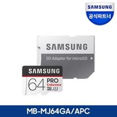 삼성전자 MicroSD PRO ENDURANCE 64GB MLC 어댑터 메모리카드