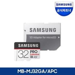 삼성전자 MicroSD PRO ENDURANCE 32GB MLC 어댑터 메모리카드