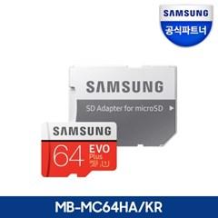 공식인증 삼성전자 MicroSD EVO Plus 64GB MB-MC64HAKR
