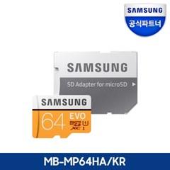 공식인증 삼성전자 MicroSD EVO 64GB MB-MP64HA/KR