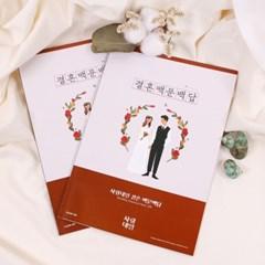 사랑내일 결혼 백문백답 문답 2p [사은품 결혼준비 체크리스트]