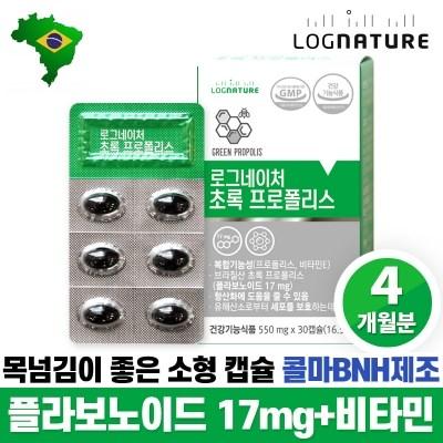 [로그네이처] 초록 그린 브라질 프로폴리스 영양제 4박스 120캡슐