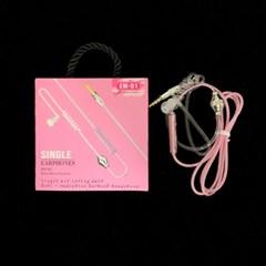 [전자파] 핸드폰 전자파차단 이어폰 칼리브 싱글-핑크