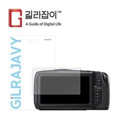 블랙매직 포켓 시네마 카메라 6K 고경도 액정보호필름 2매