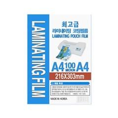 기계 코팅지 A4 100매 코팅필름 라미네이팅 필름_(1834157)