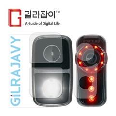 싸이클릭 플라이12CE / 플라이6CE 고경도 액정보호필름 (각 2매입)