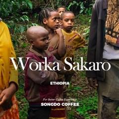 에티오피아 워카 사카로 워시드(Ethiopia Worka Sakaro Washed) 200g