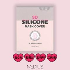 메디어스 3D 실리콘 마스크