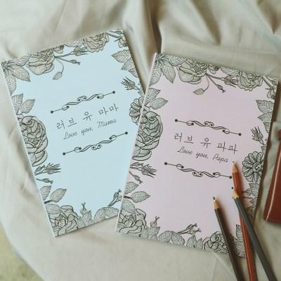 부모님 문답 책 선물 북 [러브유 마마 & 파파 어버이날 탐구영역]
