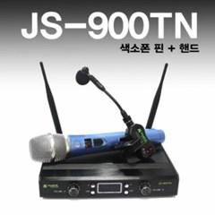 JS-900TN 2채널 무선Mic (색소폰 + 핸드)