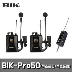 BIK-PRO50/900Mhz/색소폰핀+색소폰핀/충전용수신기