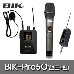 BIK-PRO50 무선마이크 핀 핸드 주파수자동페어링
