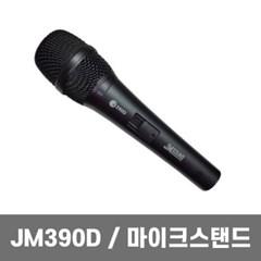 JM390D 다이나믹마이크 유선마이크 보컬용마이크