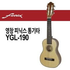 영창 클래식기타 피닉스  YGL-190