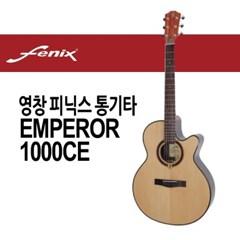 영창 통기타 피닉스  EMPEROR 1000CE