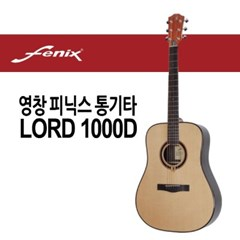 영창 통기타 피닉스 LORD 1000D
