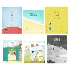 창비외-안녕달그림책(전6권)