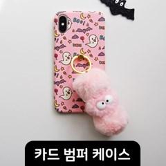 스마트링 카드 범퍼 케이스-할로윈 먼지폼폼(핑크)