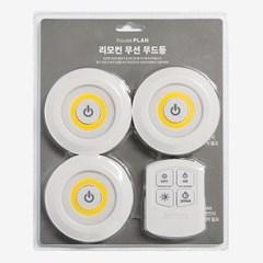 리모컨 무선 무드등 노란빛