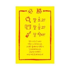 필승부적 합격응원 엽서
