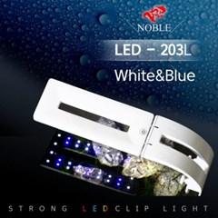 Noble 노블 걸이식 LED-203L 어항조명 - 화이트블루_(957155)
