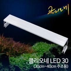 클리오네 LED 30_(957140)