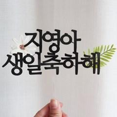 자유문구 맞춤 케이크 토퍼 제작