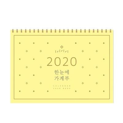 2020 한눈에 가계부 CALENDAR CASH BOOK