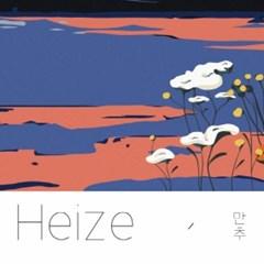 헤이즈(Heize) - 미니앨범 [만추]
