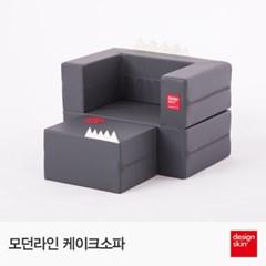 디자인스킨 모던 케이크 유아 소파