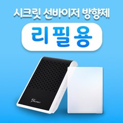 시크릿 선바이저 방향제&카드홀더 리필