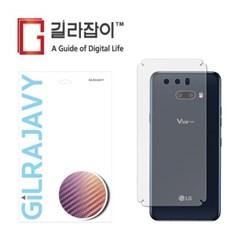 LG V50S 씽큐 카본(퍼플골드) 후면보호필름 2매