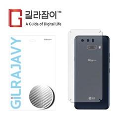 LG V50S 씽큐 카본(유광그레이) 후면보호필름 2매