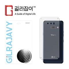 LG V50S 씽큐 카본(유광블랙) 후면보호필름 2매