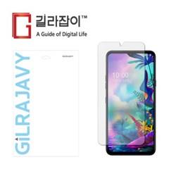 LG V50S 씽큐 리포비아H 고경도 보호필름 2매 (후면1매 포함)
