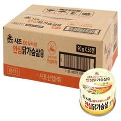 사조 100%국내산리얼안심훈제닭가슴살90gx36캔
