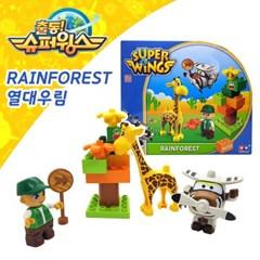 슈퍼윙스 시즌2 열대우림 블록 세트
