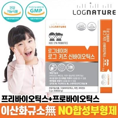 로그네이처 어린이 키즈 신바이오틱스 유산균 1박스 30포