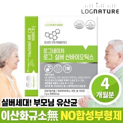 [로그네이처] 로그 실버 신바이오틱스 유산균 4박스 120포