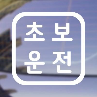 C_003초보운전(네모)