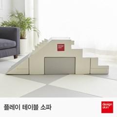 디자인스킨 플레이 테이블 유아 소파