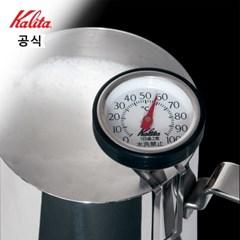 칼리타 온도계 밀크용_(1447256)