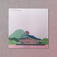 [역사굿즈] 서울은 너무 예쁘다 경회루 떡메모지