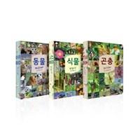 연두비-어린이포켓도감 (전3권)