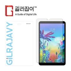 LG G패드5 10.1 라이트온 저반사 종이질감필름(후면필름 1매 증정)