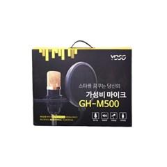 요소프로젝트 GH-M500마이크 기본구성 방송용 유투브용 USB용
