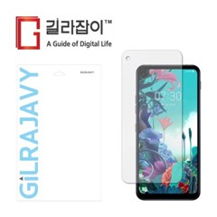 LG Q70 9H 나노글라스 보호필름 (후면필름 1매 증정)