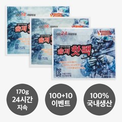 국산 괴물용량 170g 24시간 솔져 핫팩 진짜군납 90매+9매