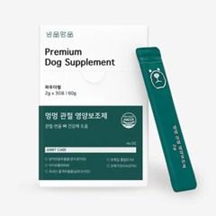 냥품멍품 강아지 관절 영양보조제